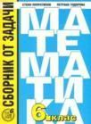 Сборник от задачи математика 6. клас (1998)