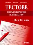 Тестове по български език и литература - 11 и 12 клас (2004)