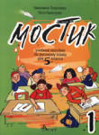 Мостик 1 - учебное пособие по русскому языку для 5. класса (2004)