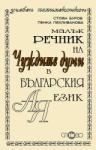 Малък речник на чуждите думи в българския език (1999)