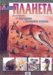 Животните от Австралия и съседните острови (2004)