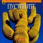 Пустините (2002)