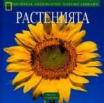 Растенията (2002)