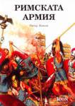 Римската армия (1999)