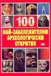100 най-забележителни археологически открития (2001)