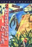 Пеги Су и призраците: Сънят на демона; kн. 2 (2003)