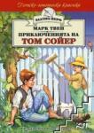 Приключенията на Том Сойер (2011)