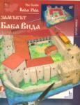Замъкът Баба Вида (2003)