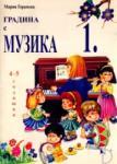 Градина с музика 1.4-5 годишни (1998)