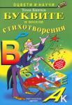 Буквите и весели стихотворения (ISBN: 9789549688047)