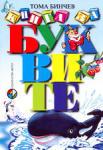 Книга за буквите (2001)