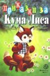 Приказки за Кума Лиса (2001)
