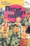 Петър плет плете (1999)