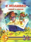 С Моливко играй и мисли 3-4 год (2000)