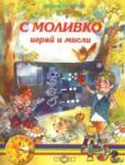 С Моливко играй и мисли 4-5 год (2001)
