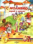 С Моливко играй и мисли 6-7 год (2000)
