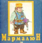 Мармалюн (2001)