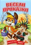 Лисицата и таралежът (2004)