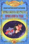 Приказки на щурчето. Приказки за тебе и други разк (2001)