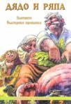 Дядо и ряпа: Златните български приказки (2001)