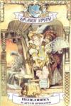 Пепеляшка и други приказки (2004)