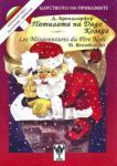 Патилата на Дядо Коледа (2001)