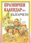 Празничен календар на българчето (2001)