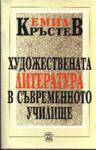 Художествената литература в съвременното училище (1994)