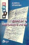 Езикът и неговите речи (2000)