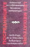 Посредниците: Антология на съвременната балканска литература / Antologie de la litterature (2003)
