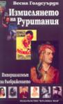 Измислянето на Руритания. Империализъм на въображението (2004)