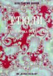 Етюди по българска стилистика (1999)