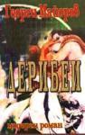 Дерибеи (2003)