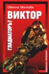 Гладиаторът Виктор (2000)