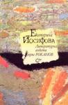 Екатерина Йосифова - Литературна анкета (2001)