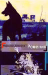 Решения (2001)