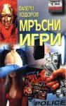 Мръсни игри (2003)
