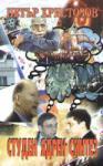 Студен ядрен синтез (2003)