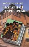 Българи от старо време (2002)