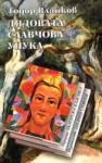 Дядовата Славчова унука (2004)
