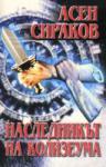 Кумантон - око в небето (2002)