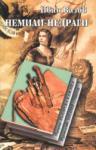 Немили-недраги (2002)
