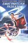 Емигрантски разкази (2004)