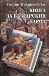 Книга за българския народ (2002)