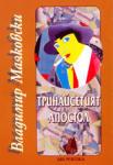 Тринайсетият апостол (2002)