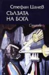 Сълзата на Бога тв. к (2003)