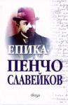Пенчо Славейков. Съчинения. Том 1. Епика (2001)