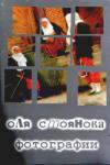 Фотографии (2000)