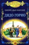 Дядо Горио (2001)