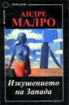 Изкушението на Запада (2002)